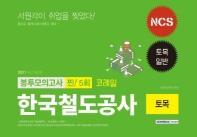 NCS 코레일 한국철도공사 토목 봉투모의고사 찐! 5회(2021)