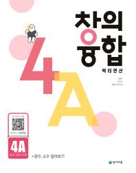 창의융합 빅터연산 4A(초3~초4 수준)(2021)