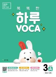 똑똑한 하루 VOCA 3A 파닉스 + 단어(초등 5학년 영어)