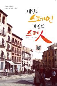 태양의 스페인 열정의 스페인