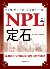 NPL의 정석
