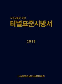 터널표준시방서(2015)