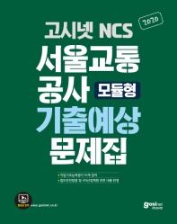 고시넷 NCS 서울교통공사 기출예상문제집(모듈형)(2020)