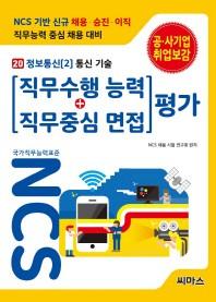 NCS 기반 직무수행능력+직무중심면접 평가. 20: 정보통신(2) 통신 기술