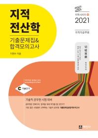 지적전산학 기출문제집&합격모의고사(2021)