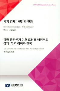 미국 중간선거 이후 트럼프 행정부의 경제 무역 정책과 한국