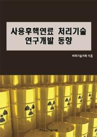 사용후핵연료 처리기술 연구개발 동향