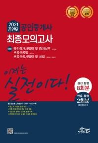2021 공인모 공인중개사 2차 최종모의고사