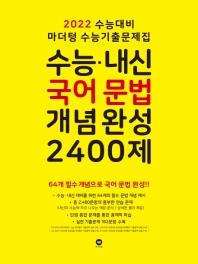 고등 국어 문법 수능 내신 개념 완성 2400제 수능기출문제집(2021)(2022 수능대비)(마더텅)