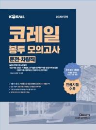 커넥츠 공기업단기 코레일 봉투 모의고사(운전 차량직)(2020)