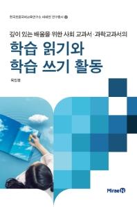 깊이 있는 배움을 위한 사회 교과서 과학 교과서의 학습 읽기와 학습 쓰기 활동