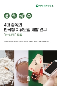 4대 중독의 한국형 치유모델 개발 연구: K-LIFE 모델