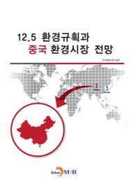 12.5 환경규획과 중국 환경시장 전망