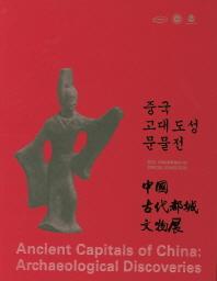 중국 고대도성 문물전