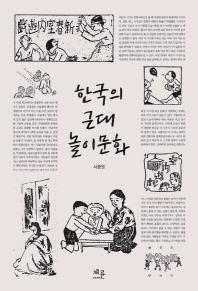 한국의 근대 놀이문화