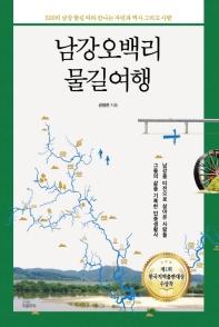 남강오백리 물길여행