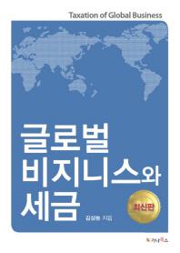 글로벌 비지니스와 세금