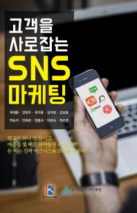 고객을 사로잡는 SNS 마케팅