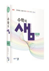 수학의 샘 고등 수학1(2020)