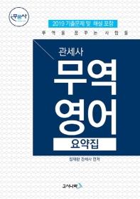 무꿈사 관세사 무역영어 요약집(2019)