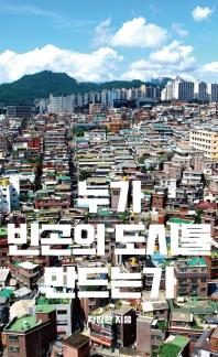 누가 빈곤의 도시를 만드는가