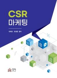 CSR 마케팅