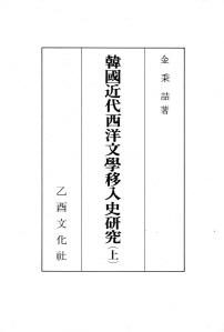 한국근대 서양문학이입사연구(상)