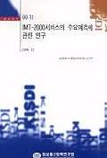 IMT-2000서비스의 수요예측에 관한 연구