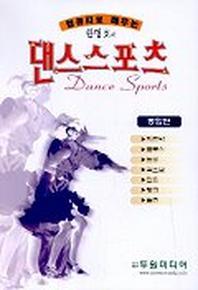 컴퓨터로 배우는 댄스스포츠(종합편)