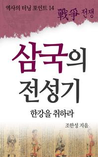 역사의터닝포인트14_삼국의전성기