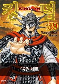 [세트]킹덤(전59권)