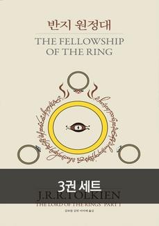반지의 제왕 1~3권 세트