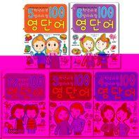 효리원/초등학생이 꼭 알아야 할 100점 영단어 세트(전5권/포켓판)-학년별 영단어 시리즈