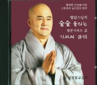 법담스님의 술술 풀리는 기도의 공덕(CD)