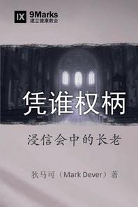凭谁权柄 (By Whose Authority?) (Chinese)