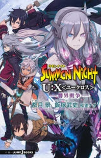 サモンナイトU:X(ユ-クロス) [6]