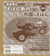 岩崎書店えほん新刊セット2014年版 外國のえほん 6卷セット