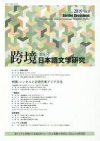 跨境 日本語文學硏究 VOL.8(2019)