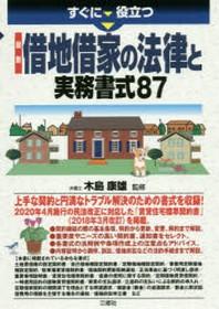 すぐに役立つ最新借地借家の法律と實務書式87