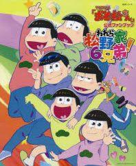 アニメ おそ松さん 公式ファンブック われら松野家6兄弟
