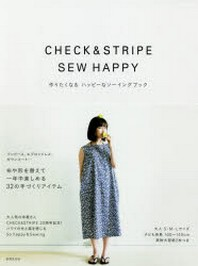 CHECK & STRIPE SEW HAPPY 作りたくなるハッピ-なソ-イングブック