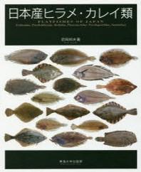 日本産ヒラメ.カレイ類