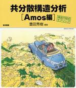 共分散構造分析 構造方程式モデリング AMOS編