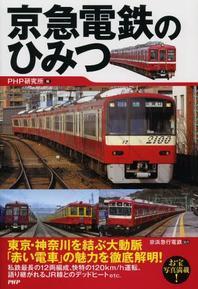 京急電鐵のひみつ
