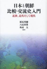 日本と朝鮮 比較.交流史入門 近世,近代そして現代