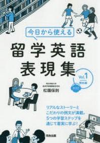 今日から使える留學英語表現集 VOL.1