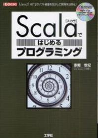 SCALAではじめるプログラミング
