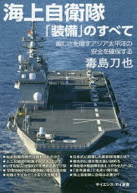 海上自衛隊「裝備」のすべて 嚴しさを增すアジア太平洋の安全を確保する