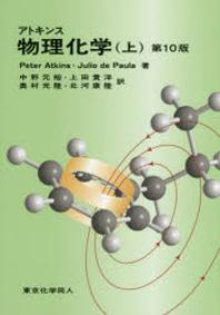 アトキンス物理化學 上