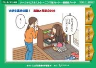 ソ-シャルスキルトレ-ニング繪カ-ド-連續繪カ-ド 小學生高學年版1